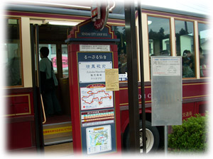 20081004瑞鳳殿バス停