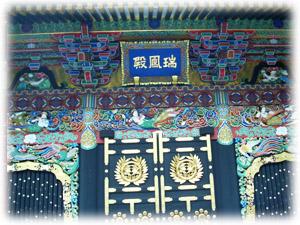 20081004瑞鳳殿