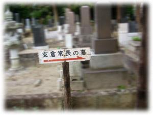 20081005支倉墓1