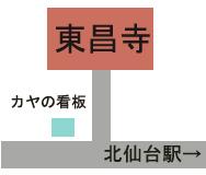 20081005東昌寺地図2