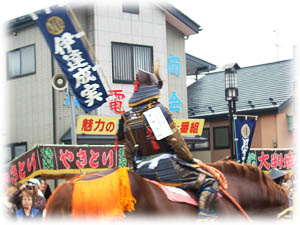 20081005パレード7成実