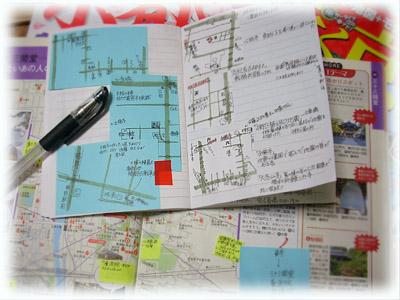 20081030旅の予定