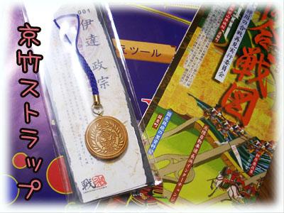 20081105お土産~その2