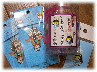20081105お土産~