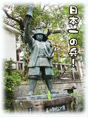 20081031三光神社4日の本一の兵!!