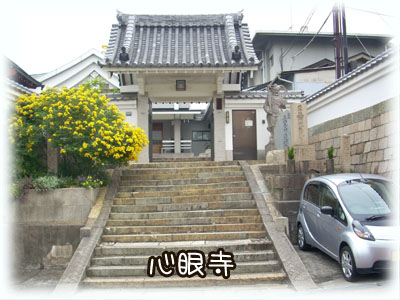 20081031心眼寺1