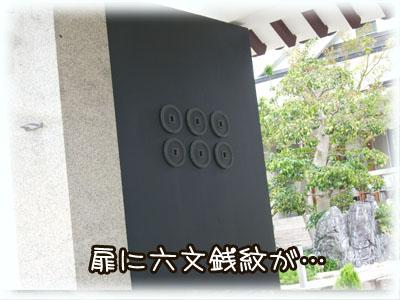 20081031心眼寺3六文銭が。
