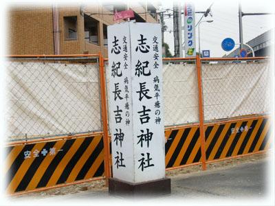 20081031志紀長吉神社1