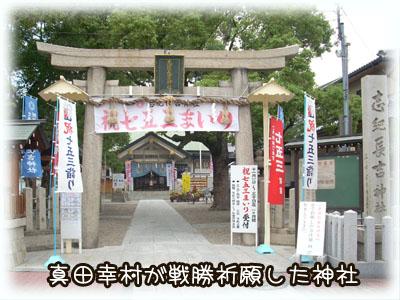 20081031志紀長吉神社2