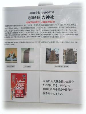 20081031志紀長吉神社3案内板