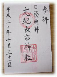20081031志紀長吉神社4ご朱印