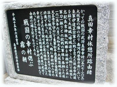 20081031休憩所1