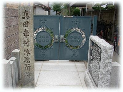 20081031休憩所2家紋入りの門!!