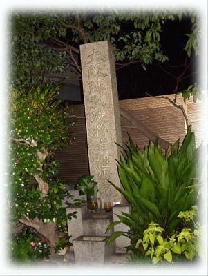20081031大阪の陣供養塔