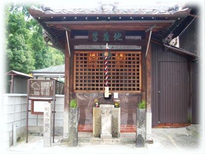 20081031樋ノ尻口地蔵