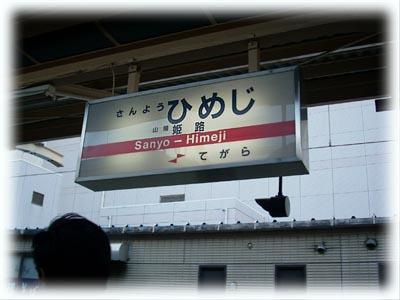 20081101-1姫路に着いたー!!