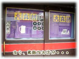 20081208六文銭