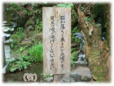 20081102鞍馬山6魔王の滝