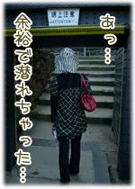 20081101姫路2頭上注意
