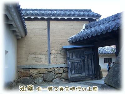 20081101姫路4油壁