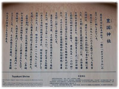 2008年6月24日豊国神社1-2