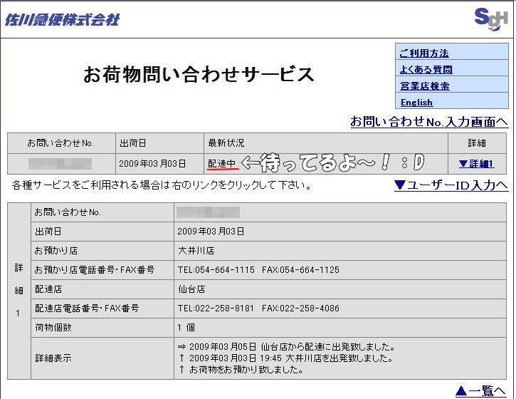 20090305ukukwatch.jpg