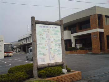 ibigawakouminkan
