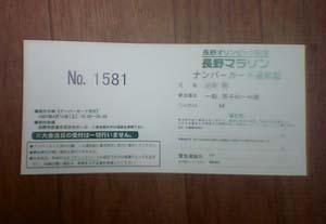 nagano_card