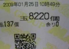 090125_いかすけ