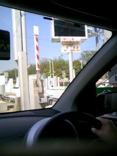 高速1000円