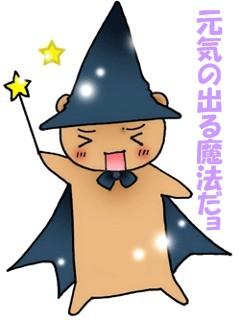 Halloweenkumamin2i.jpg