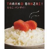 tarakobanzai.jpg