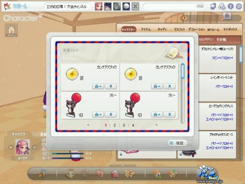 pangyaU_009_convert_20090408150145.jpg