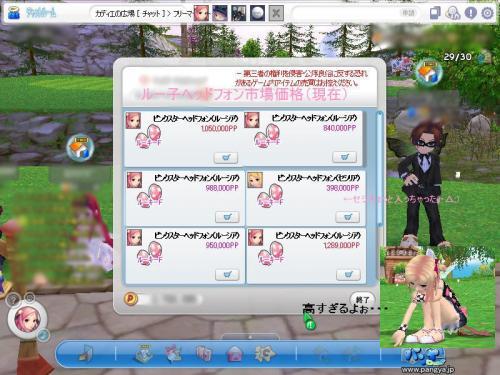 pangya_001_convert_20090403173156.jpg
