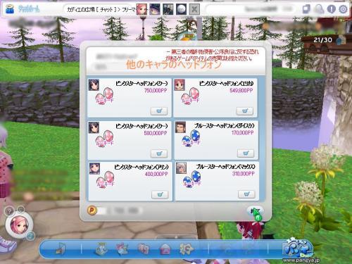 pangya_004_convert_20090403173210.jpg