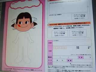 2006_04050080.jpg