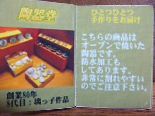 2006_09220543.jpg