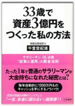 3okubook_convert_20090526141115.jpg