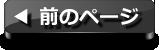 previous-button2.png