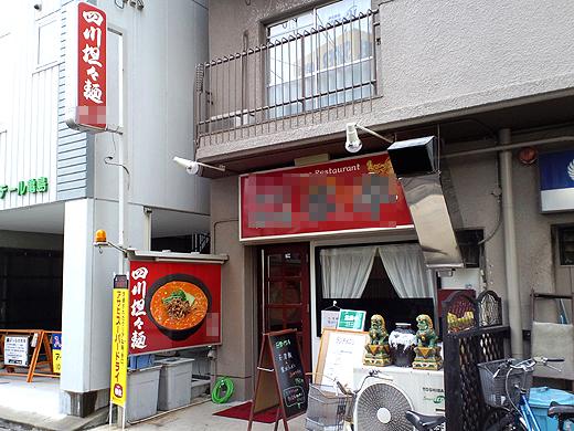 中村区某店