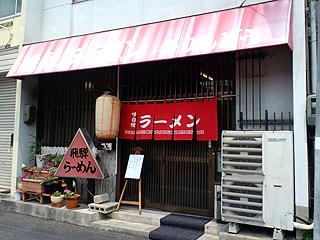 笹りんどう@汐路町