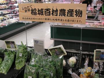 百村の野菜
