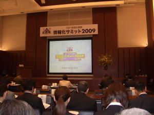 情報化サミット2009