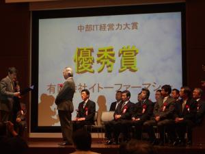 情報化サミット2009表彰式