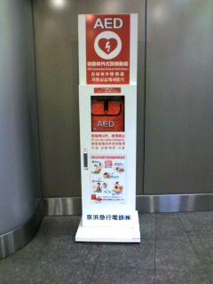 京急横浜駅北口に設置の日本光電社製AED