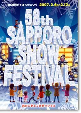 『 第58回さっぽろ雪まつり』