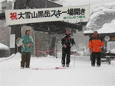 黒岳スキー場オープンセレモニー