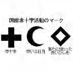 赤十字のマーク