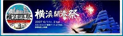 第26回 横浜開港祭