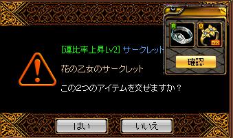 いじげーん2